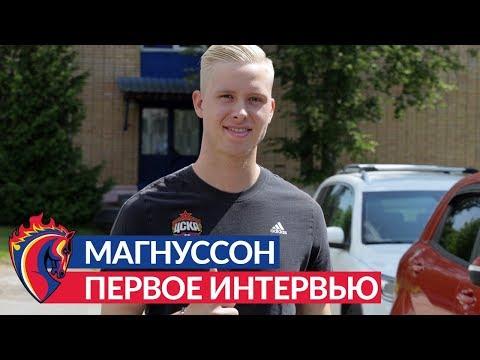 Магнуссон: хочу поскорее выиграть трофей с ЦСКА, сейчас наша цель – Суперкубок