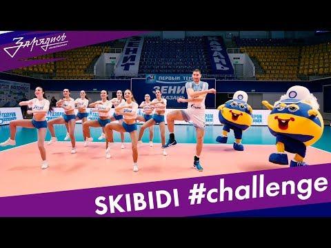 Казанский «Зенит» присоединился к флешмобу Skibidi Challenge