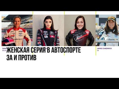 В Санкт-Петербурге обсудили, будет ли толк от женской гоночной серии