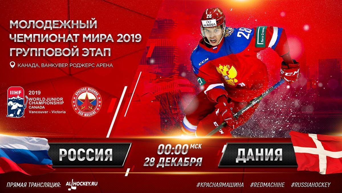 МЧМ-2019: Россия - Дания прямая видеотрансляция матча