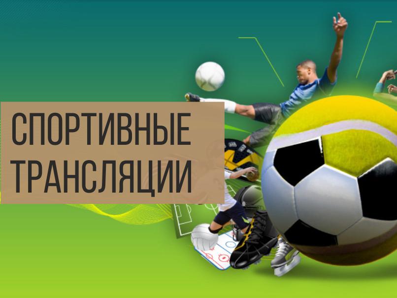 Бесплатный просмотр спортивных трансляций онлайн
