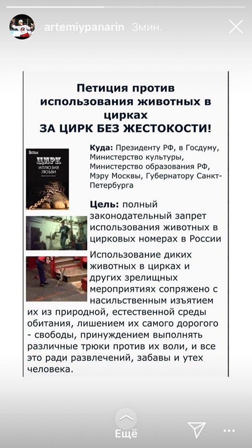 Панарин опубликовал петицию против использования животных в цирке