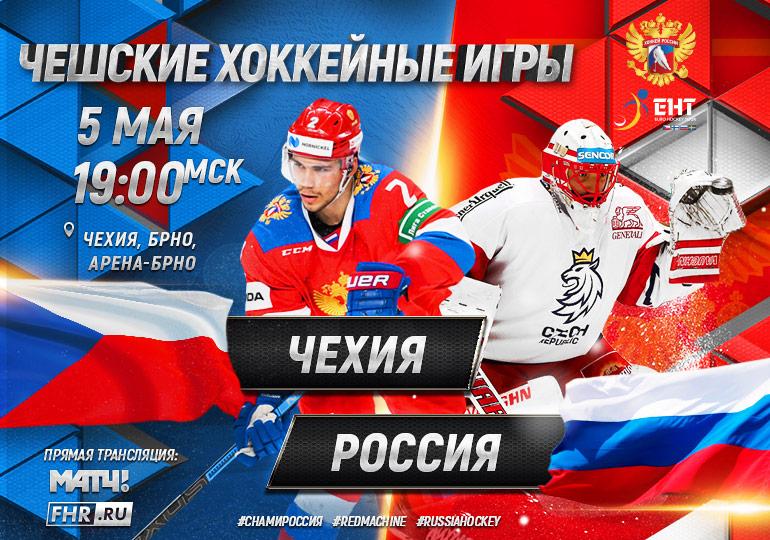 Евротур: прямая трансляция матча Чехия  Россия [видео]