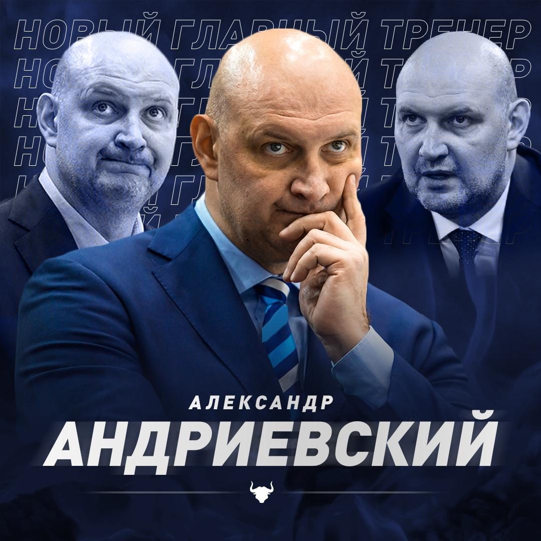 Александр Андриевский стал новым главным тренером минского