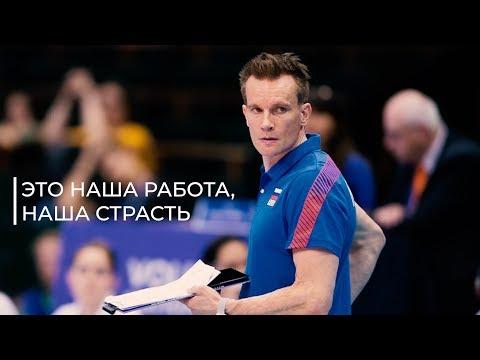 Саммельвуо: сразу обговорили с игроками, что в сборной России нет никаких клубов