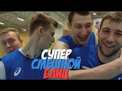 Волейболисты сборной России назвали диджеем команды Кобзаря