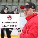 Логинов назначен исполняющим обязанности тренера новокузнецкого